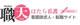 株式会社ヒューマンインプリンク 札幌支社のロゴ