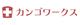 カンゴワークスのロゴ