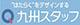 九州スタッフ株式会社のロゴ